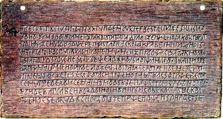 velesova kniga Велесова книга
